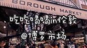 Borough Market博罗市场|来逛伦敦最大最古老的菜市场!
