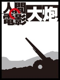 人间电影大炮(综艺)