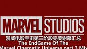 【Marvel】漫威电影宇宙第三阶段完美谢幕汇总-The EndGame Of The Marvel Cinematic Universe part.3 Mix