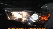 丰田超霸卤素车灯改装海拉五欧司朗CBI氙气灯套装 CD晓光改灯店案例