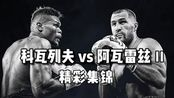 【精彩集锦】科瓦列夫 vs 阿瓦雷兹 2战