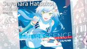 【Arcaea】新人修炼 sayonara Hatsukoi(EX、FC、4X)难度4