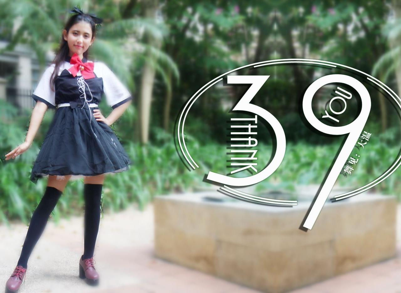 【温】39 ◤无论说多少次都不够◢ 39(Thank you)