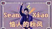 肖战 / 恼人的秋风3.0!!!! / 一起disco吧!!!