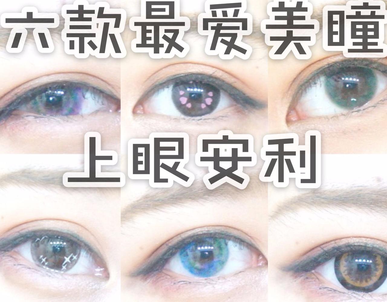 波克比-最喜欢的美瞳top 6 (花纹独特居多)