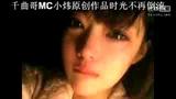 MC小炜最新感动原创作品《时光不再倒流》