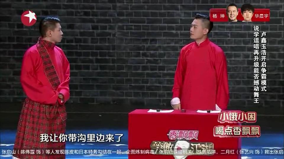 卢鑫玉浩笑傲江湖决赛cut