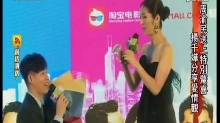 141109《單身男女2》杭州宣傳-有線娛樂新聞