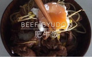 【小烹小煮大智慧】 肥牛饭