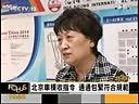 20140429全球新聞:北京車展盛況空前 萬頭攢動瀕失控