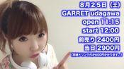 【ひろみ】夏祭り - Whiteberry-夏祭り/Whiteberry【フル歌詞付き】-cover(natsumatsuri なつまつり