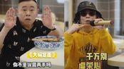 """吴亦凡""""绕口令""""回应潘长江,嘻哈风大碗宽面:贼棒!"""