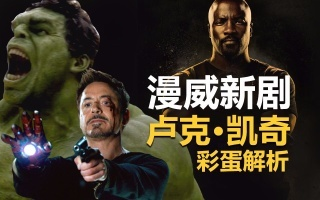 【无畏】漫威新剧《卢克·凯奇》彩蛋解析