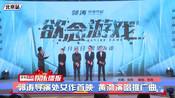 郭涛导演处女作首映 黄渤演唱推广曲-搜狐视频北京站-搜狐视频娱乐播报