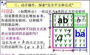 初一数学微课完全平方公式(福田外国语学校 徐慧端)
