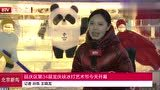 延庆区第34届龙庆峡冰灯艺术节今天开幕北京台