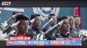 《流浪地球》单日票房再破4亿 总票房突破20亿- 搜狐视频娱乐播报2019年第1季-搜狐视频娱乐播报