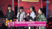 中国新歌声第二季改版升级刘欢回归陈奕迅嗨翻全场