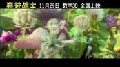 森林战士 中文版预告片。。。。。。儒道至圣