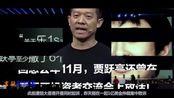王思聪告了贾跃亭!网友:老贾 你连国民老公都坑,长点心吧!