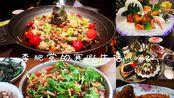 【寒假生活vlog.22】在家吃爸爸妈妈做的家常菜 川味家常鱼 板栗烧鸡 松鼠鲈鱼 和好朋友去吃泡椒牛蛙