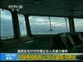 5月19日 14点新闻 中国两艘船舶已到达越南河静省