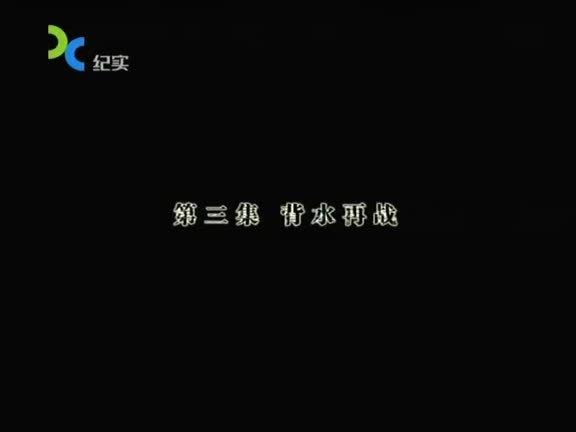 SMG档案 2015第377集精选