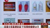 视频:苹果公司再遭起诉 江苏雪豹索赔50万