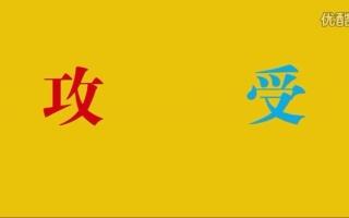 【同志科普】5分钟让你了解中国同性恋 chinese gay