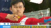 射箭世锦赛 中国射箭创造历史 男团首夺冠军