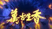 万古生香【星尘】(重制版)
