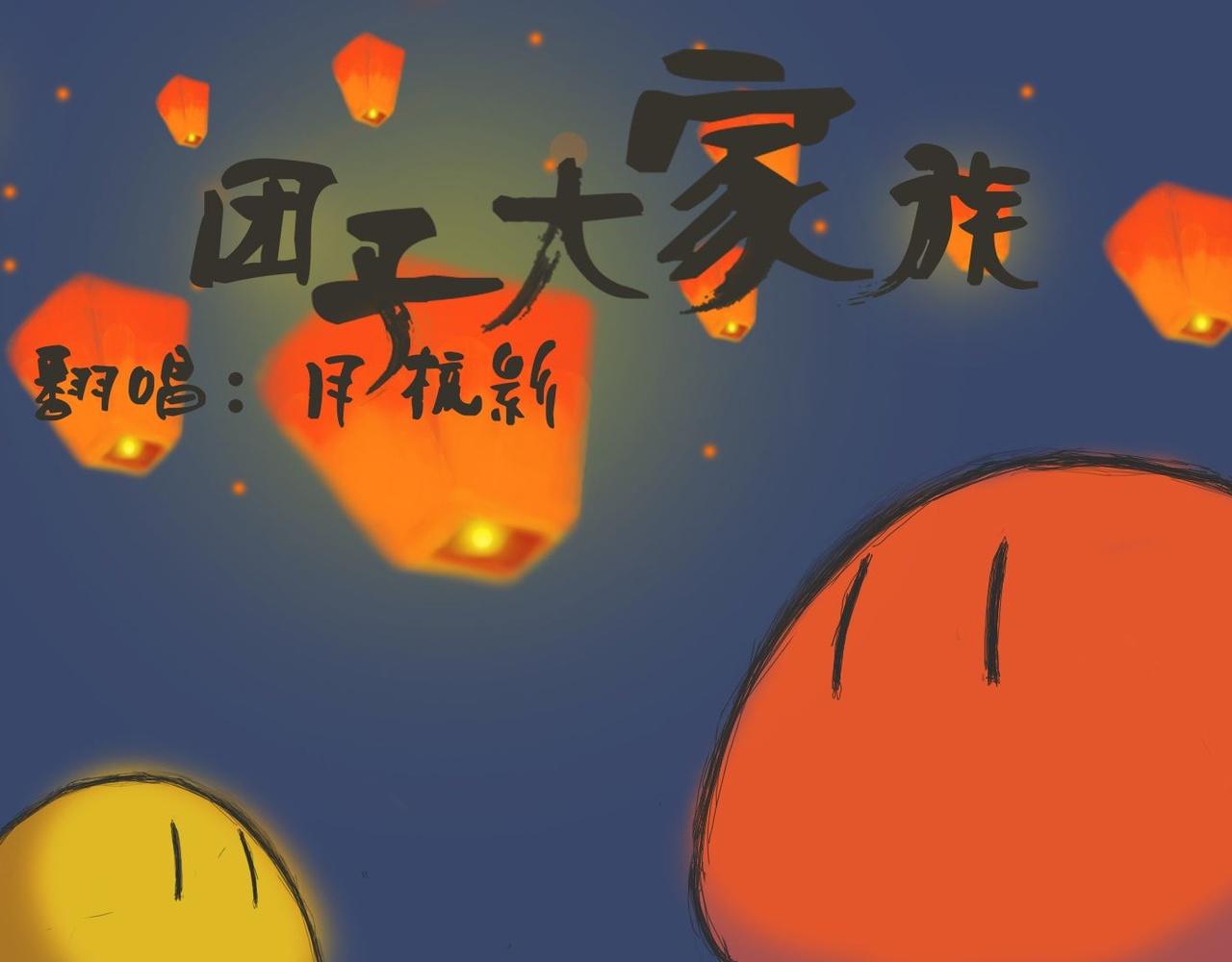 【月梳影】团子大家族 · 元宵许愿团(原创pv付......跟着团子宝宝和兔子先生一起做河灯放许愿灯吧,元宵快乐!)