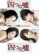 四谎记(日本剧)
