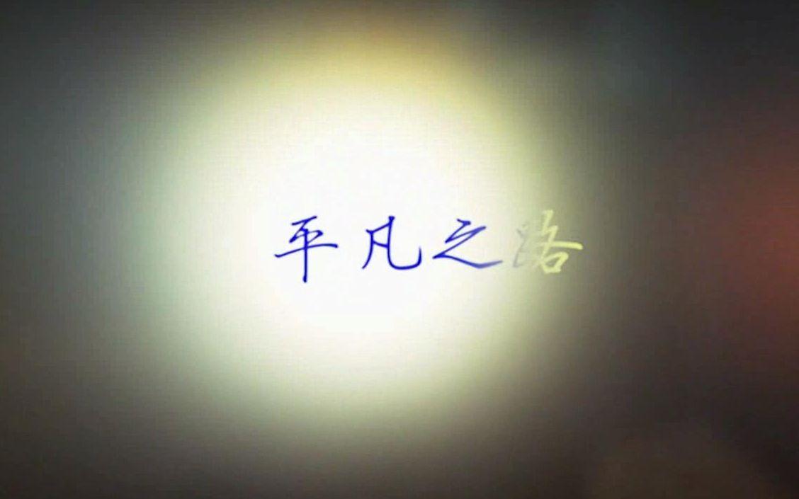 【晏紫东应援】平凡之路