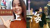 上海Vlog | 寻找老上海 | 法租界的洋房民宿 | 武康路网红咖啡店 | Shanghai Vlog