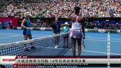大威逆转黑马同胞 14年后再进澳网决赛 晚间体育新闻 20170126