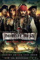 加勒比海盗4(惊涛怪浪)