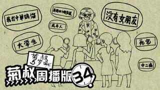 【菊叔5岁画】周播版第34集:你嫌弃我!? 我还嫌弃你呢!!