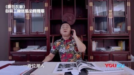 法制主持人遇电话骗局 疯狂衣橱 170919