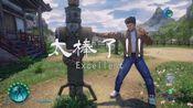 《莎木3》亚洲版由绿洲游戏代理 11月19日同步发售