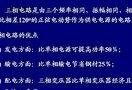 电路79-考研视频-西安交大-要密码到www.Daboshi.com