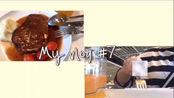 『vlog#7』8.10 | 宜家/自制饮品/追星手账