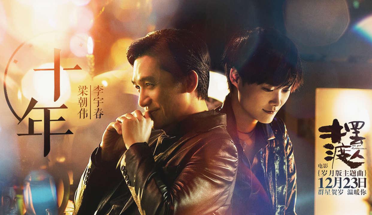 梁朝伟、李宇春献唱「摆渡人」岁月版主题曲