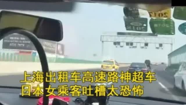 近日,一位日本女孩来中国旅游,在前往浦东机场的高速路上,出租车上演了一番《沪版速度与激情》。女孩告诉 @北京时间 ,这是她生命中最恐怖的体验。不过,中国出租车真得很便宜。她也不想追究司机责任,希望不要曝光他。