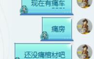【宅男的本愿】痛棺材