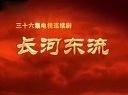 韩磊-长河东流主题歌-逐鹿中原