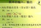 23、复合语句和简单的输入输出www.92vx.com威讯网络学院