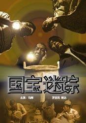 国宝迷踪(剧情片)