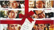 【真爱至上】高甜剪辑|圣诞|All I Want For Christmas Is You.