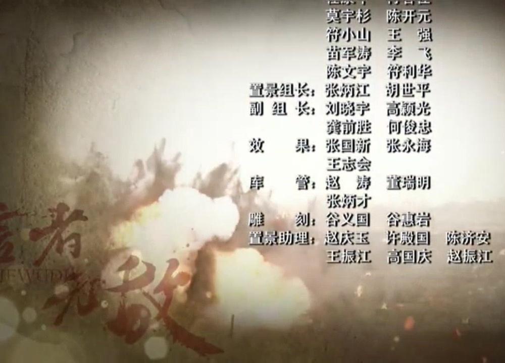 抗日战士范天喜传——37